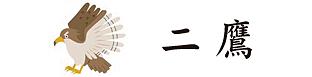 2鷹イラスト