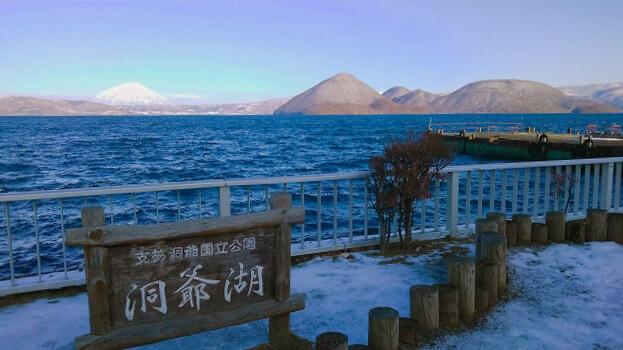 洞爺湖の風景