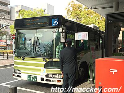 花のまわりみち広電バス