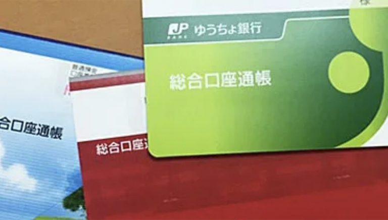 番号 暗証 ゆうちょ 変更 銀行