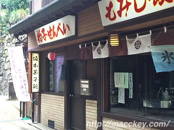 坂本菓子舗