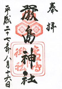 厳島神社ご朱印