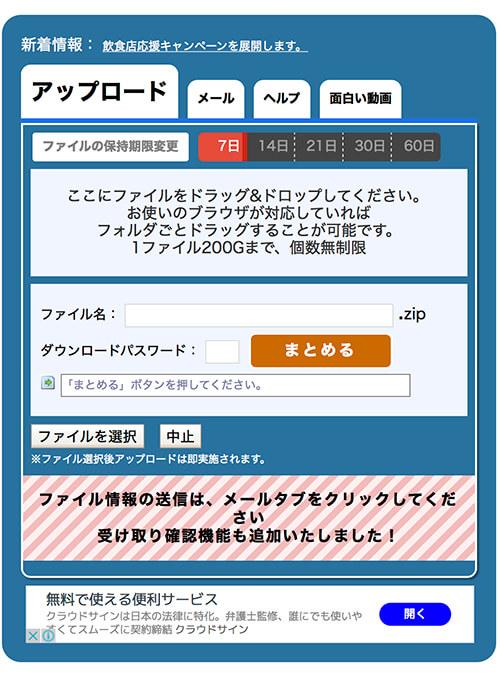 ギガファイルメイン画面