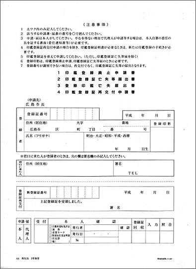 廃止申請書