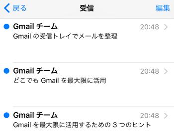 3通のメール