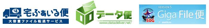 ファイル転送サービスロゴ