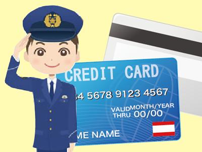 警官とクレジットカード