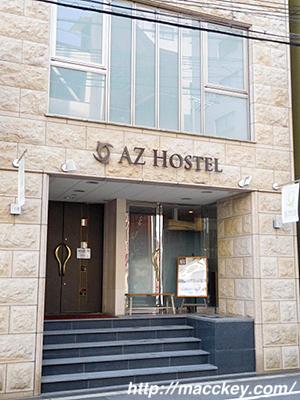 アズホテル外観