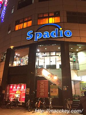 スパディオ外観