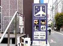 京都ファーストキャビンアイキャッチ