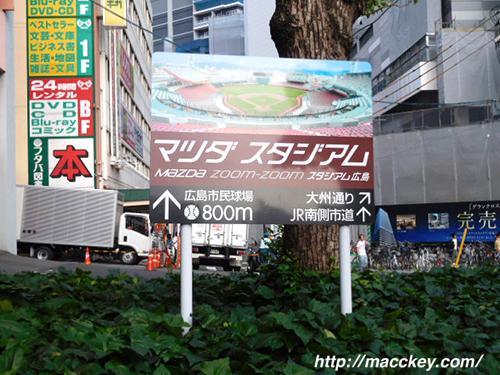 駅前マツダスタジアム案内標識
