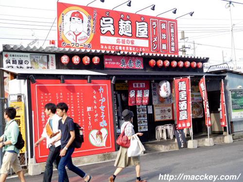 呉麺屋店舗