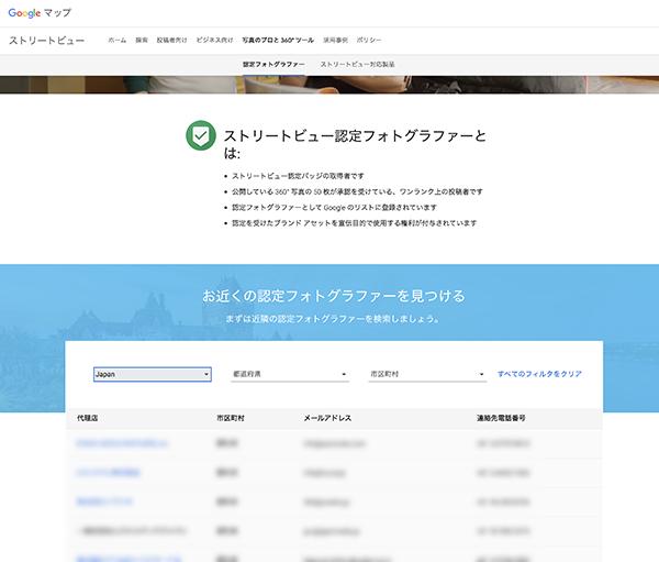 Googleの登録リスト